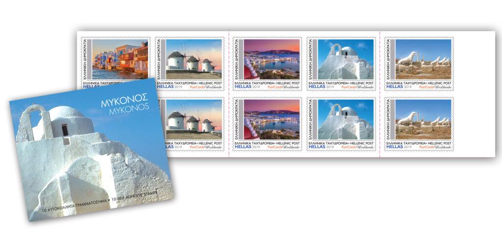 20. August 2019: Orte der griechische Touristik - Mykonos (Personalisiertes Markenheftchen mit 10 Marken)