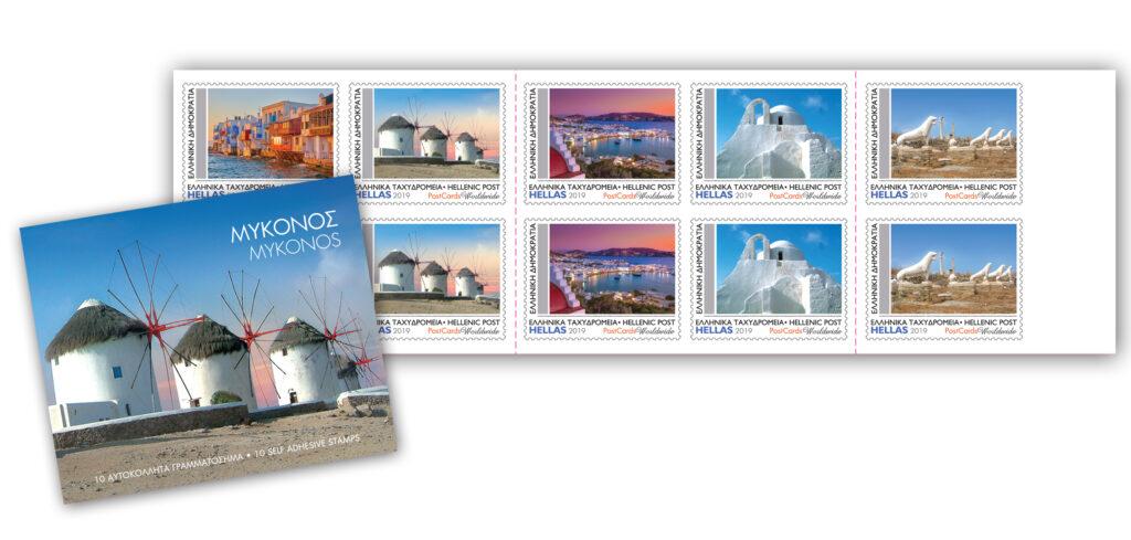 August 2019: Orte der griechische Touristik - Windmühlen von Mykonos (Personalisiertes Markenheftchen mit 10 Marken)