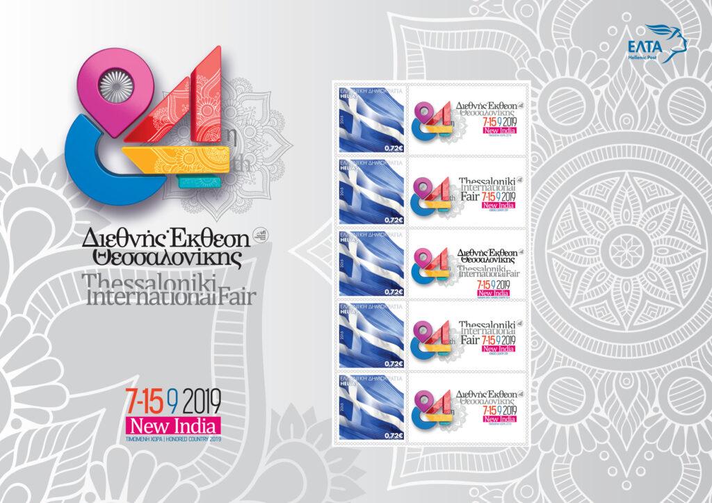 07. September 2019: 84. Internationale Messe Thessaloniki (TIF) (Bogen mit 5 Marken und 2 verschiedenen personalisierten Zierfeldern)