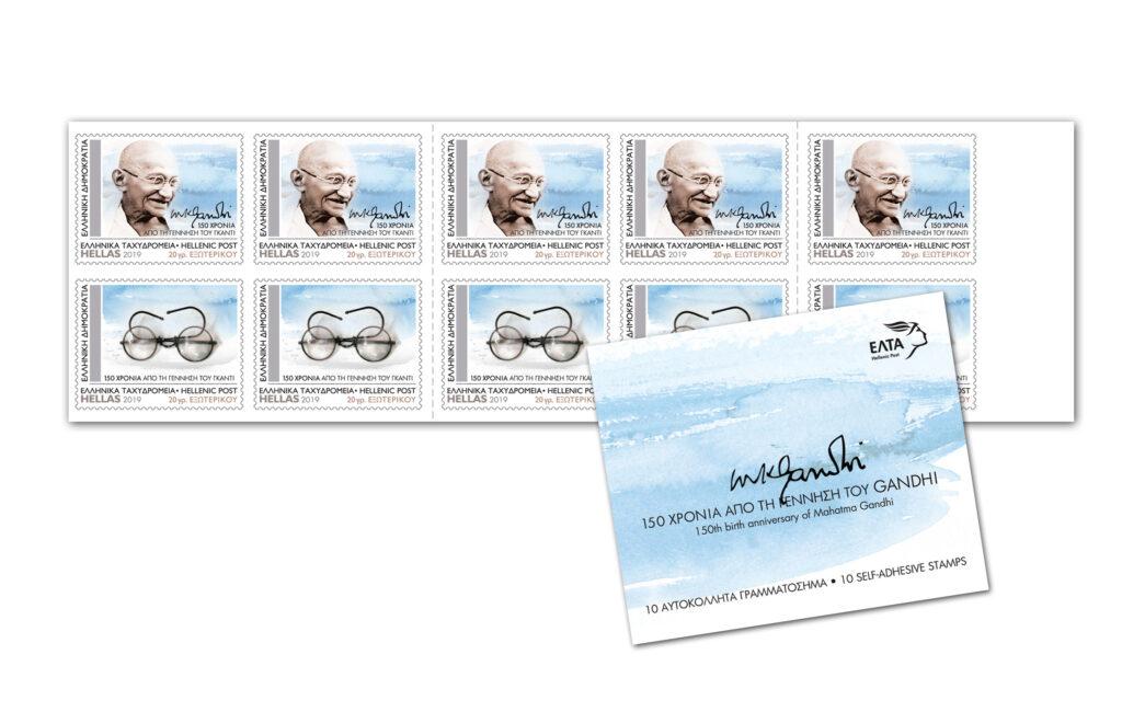 07. September 2019: 150. Geburtstag von Mahatma Gandhi (Personalisiertes Markenheftchen mit 10 Marken)