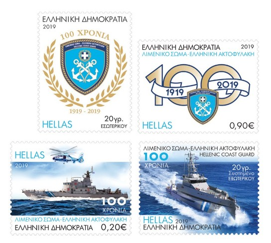 16. September 2019: 100 Jahre griechische Küstenwache