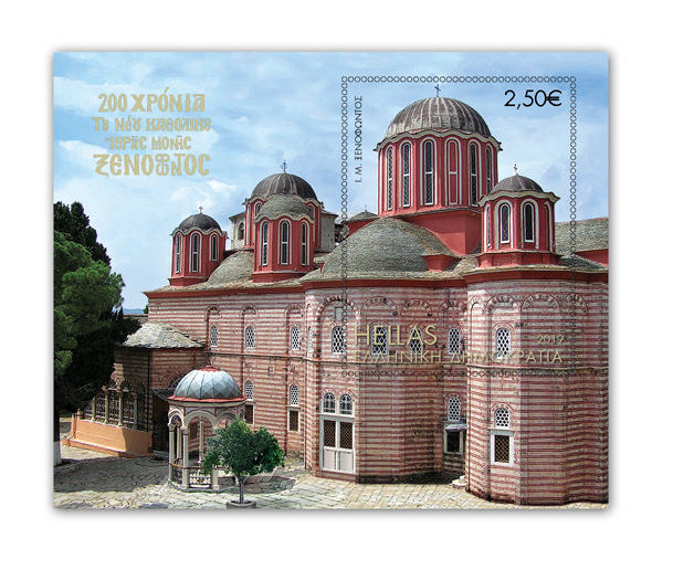 20. Oktober 2019: 200 Jahre neue Kirche des Klosters Xenofontos auf Athos