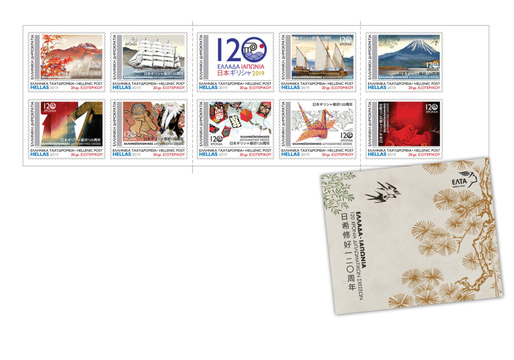 22. Oktober 2019: 120 Jahre diplomatische Beziehungen Griechenland - Japan (Personalisiertes Markenheftchen mit 10 Marken)