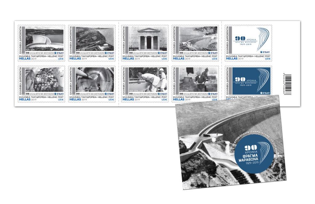 25.Oktober 2019: 90 Jahre Marathon-Staudamm (Personalisiertes Markenheftchen mit 10 Marken)