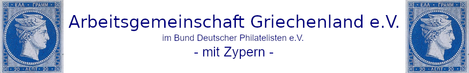 Arbeitsgemeinschaft Griechenland e.V.