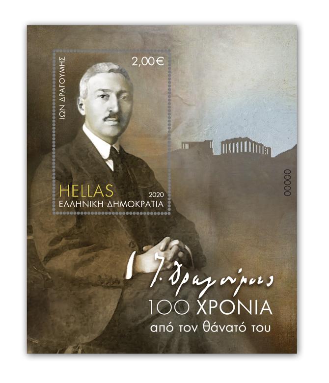 31. Juli 2020: 100. Todestag von Ion Dragoumis